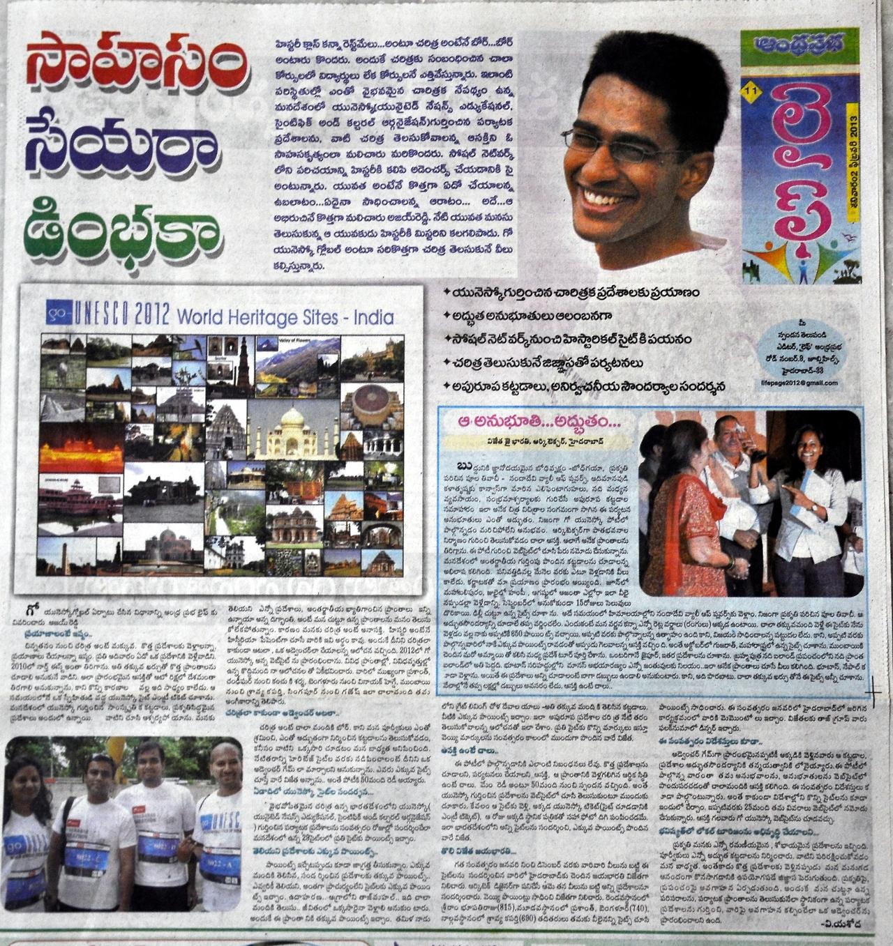 Andhra Prabha - GoUNESCO