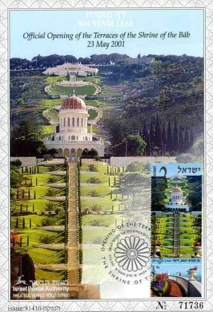 Souvenir Sheet issued by Israel Postal Authority on the occasion of Official Opening of Terraces of the Shrine of the Bab (2001)