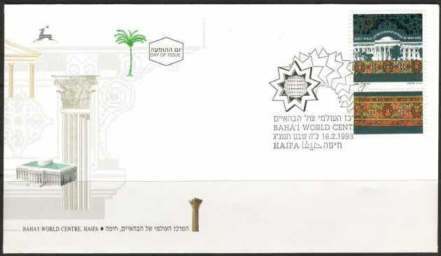 First Day Cover and Cancellation Issued by Israel Postal Authority depicting Baha'i World Centre in Haifa (1993)