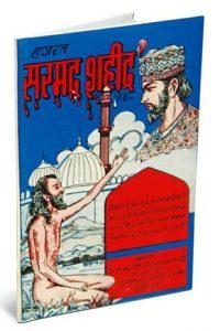 Sarmad Shaheed: The Fearless Naked Fakir
