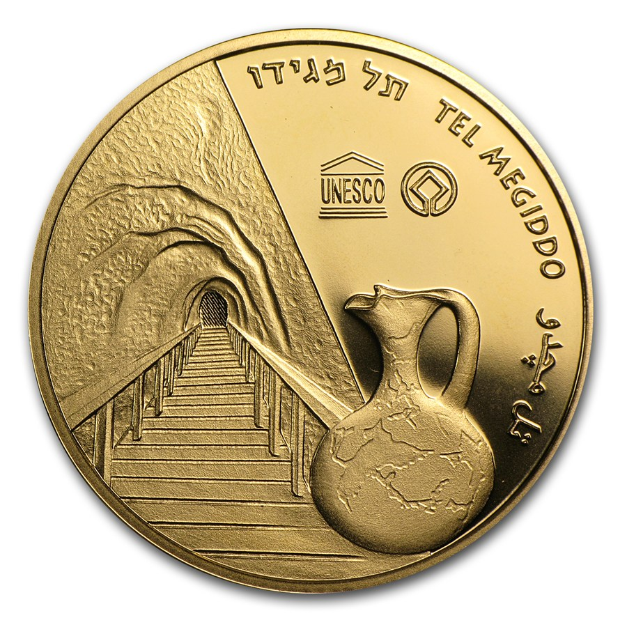 Israel- tel megiddo commemoration coin