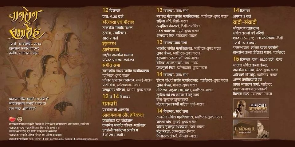 Brochure of this years TANSEN MUSIC FESTIVAL.
