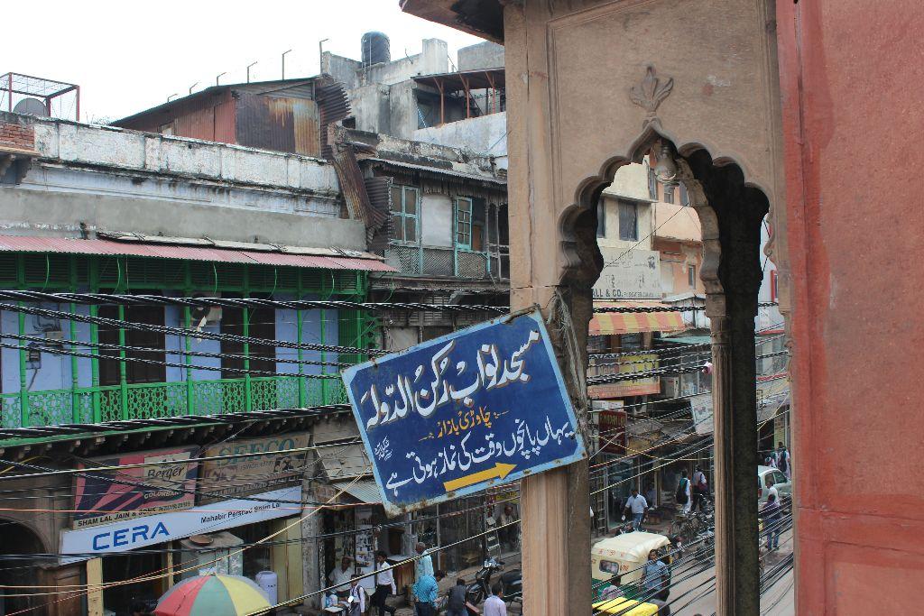 Nawab Rukn-Ud-Daula Signboard